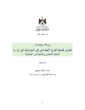 لتعزيز قضايا النوع الاجتماعي في الموازنات في وزارة الحكم المحلي والمجالس المحلية